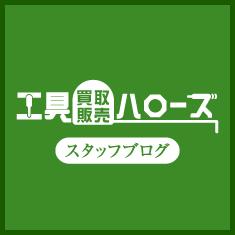 リサイクルショップ ハローズ工具館 スタッフブログ