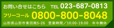 TEL 023-687-0813 フリーコール 0800-800-8048