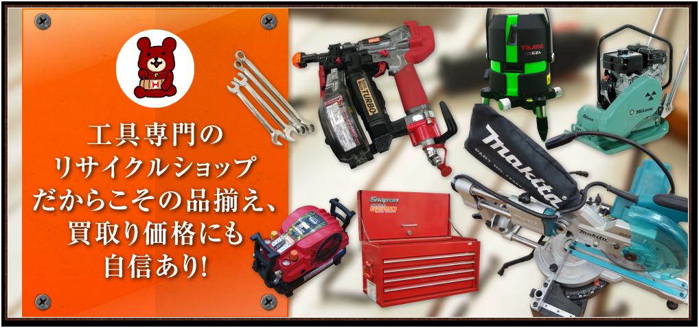 工具専門のリサイクルショップだからこその品揃え、買取り価格にも自信あり!