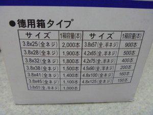 P1090018