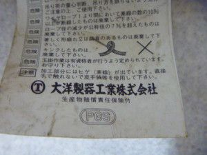 P1090266