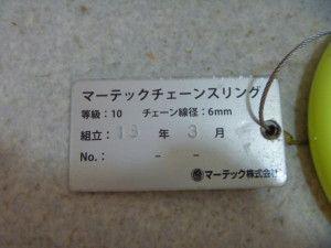 P1140170
