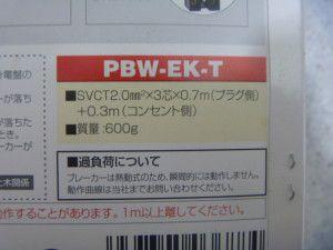 P1140259