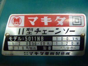 P1140520