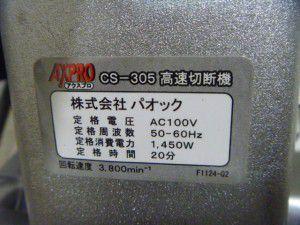 P1140580