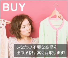 あなたの不要な商品を出来る限り高く買取ります!