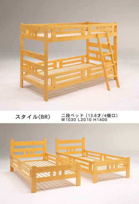 2段ベッド スタイル
