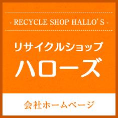 リサイクルショップ ハローズ 会社ホームpr-ジ
