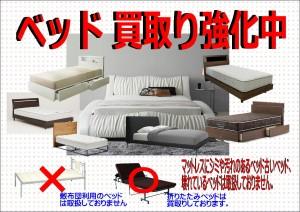 ベッド買取り強化