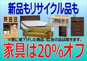 家具20%オフ